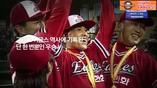 [가을야구기념] 돌아온 한화이글스 레전드, AGAIN 1999! - 한용덕, 송진우, 장종훈