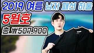2019 여름 남자 패션 하울 [무탠다드, 타미힐피거,…