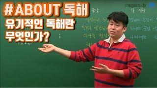 [메가스터디] 영어 킹콩 쌤 - ☆About 독해☆ 유…