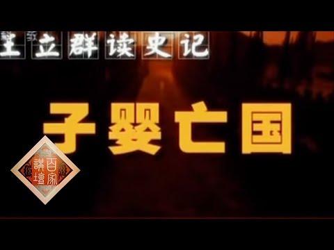 《百家讲坛》 王立群读《史记》——秦始皇(四十一) 子婴亡国
