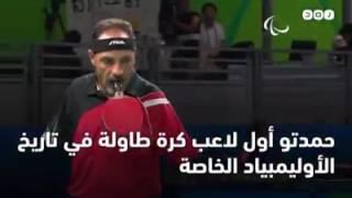 """رغم خسارته.. حمدتو بطل مصر فى تنس الطاولة يبهر العالم باللعب بـ""""فمه"""" في ريو 2016"""