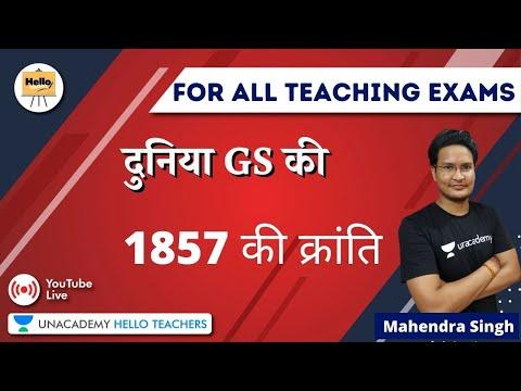 1857 की क्रांति   GS   Target All Teaching Exams 2020/2021   Mahendra Singh Mehra
