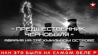 видео Ядерные аварии (до 1986 года)