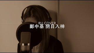 鄭中基|閉目入神 Ronald Cheng (cover by RU)