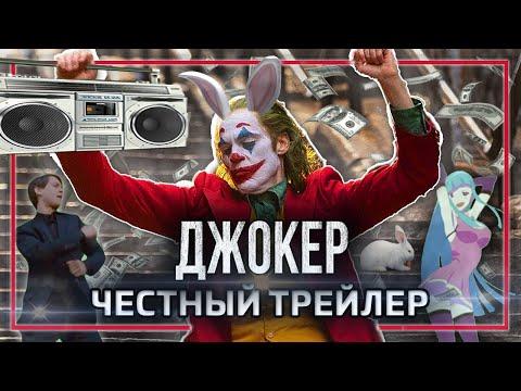 Джокер - Честный трейлер. Миллиард долларов собран!