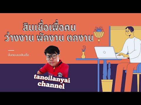 ขอสินเชื่อสำหรับคนว่างงาน พักงาน ตกงาน / tanoilanyai