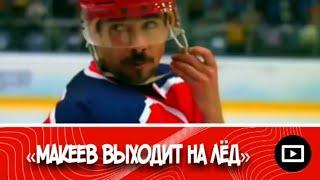 Молодежка | Макеев выходит на лед (клип)