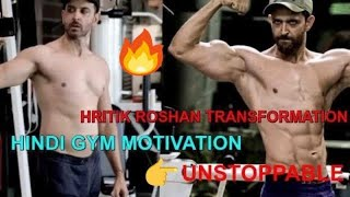 hrithik roshan workout motivation   WORKOUT MOTIVATION   Hrithik Roshan's Transformation