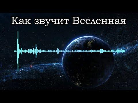 Михайлова И.М. Как звучит Вселенная