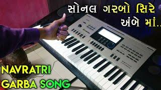Sonal Garbo Shire - Gujarati Garba / Dandiya Song | Piano Casio Keyboard | સોનલ ગરબો સિરે | Navratri
