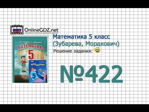 Гдз Математика 5 Класс Мордкович Видео