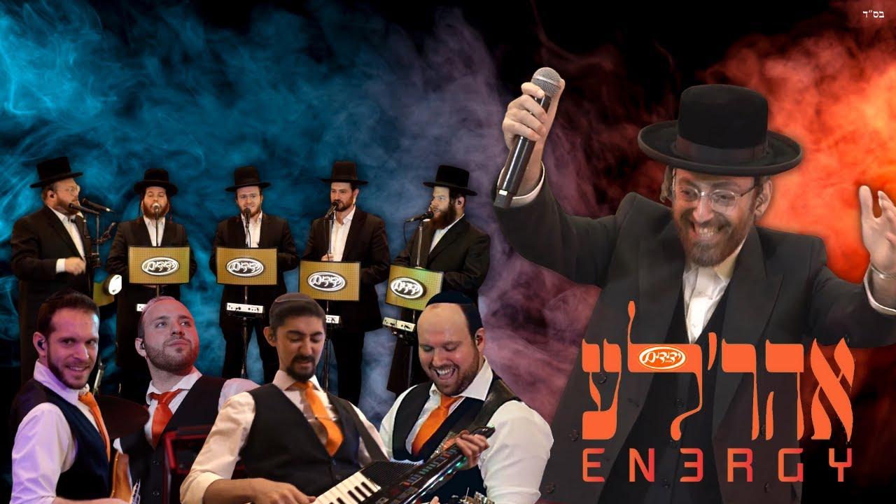 Dus Is En3rgy/דאס איז אנערג׳י - ft. Ahrele Samet & Yedidim Choir | זה אנרגיה עם אהר׳לע סאמעט וידידים