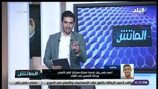 الماتش - أحمد ياسر ريان: اعتذرت لجماهير الزمالك لأنني اقتنعت بتصرفي الخاطئ في المباراة