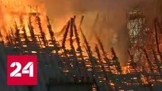 Смотреть видео Алексей Клименко: это трагедия мирового масштаба - Россия 24 онлайн