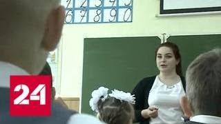 Смотреть видео В Приморье студентов педвузов на год отправляют в сельские школы - Россия 24 онлайн