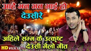 "Aayo Tihar ""आयो तिहार 2"" Jhilimili ||Khuman Adhikari & Devi Gharti|| HD"