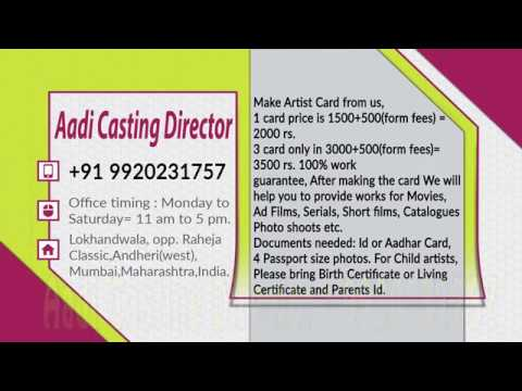 बॉलीवुड में काम पाने के लिए आर्टिस्ट कार्ड बनाए || Artist Card in Mumbai, combine artist association