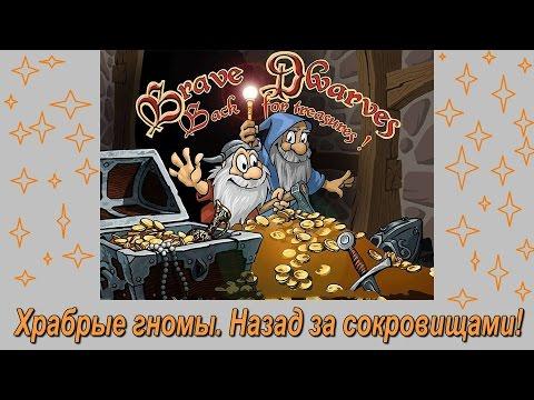 Храбрые гномы. Назад за сокровищами! / Brave Dwarves