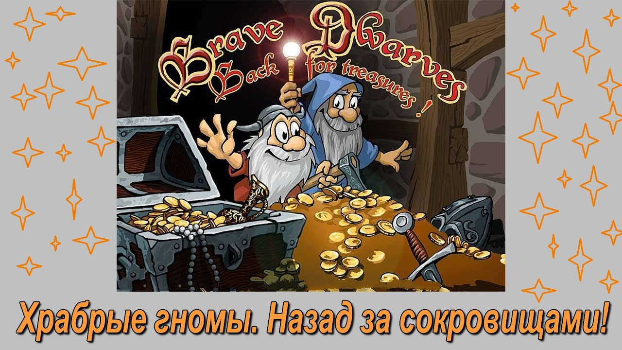 Brave Dwarves 2 Free Download Full Version - lostri