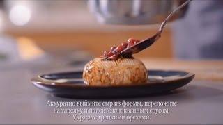 Cook & Share. Смажений камамбер з журавлиним соусом
