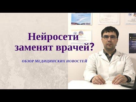 Нейросети заменят врачей? Обзор медицинских новостей