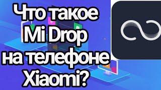 Что такое Mi Drop на телефоне Xiaomi
