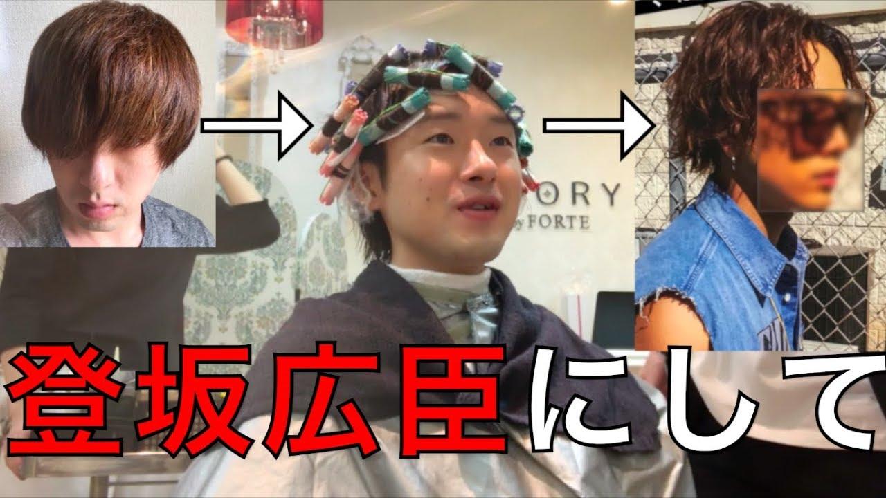 登坂広臣パーマにしてと直毛メンズが美容師に注文した結果..【三代目J Soul Brothers 髪型】