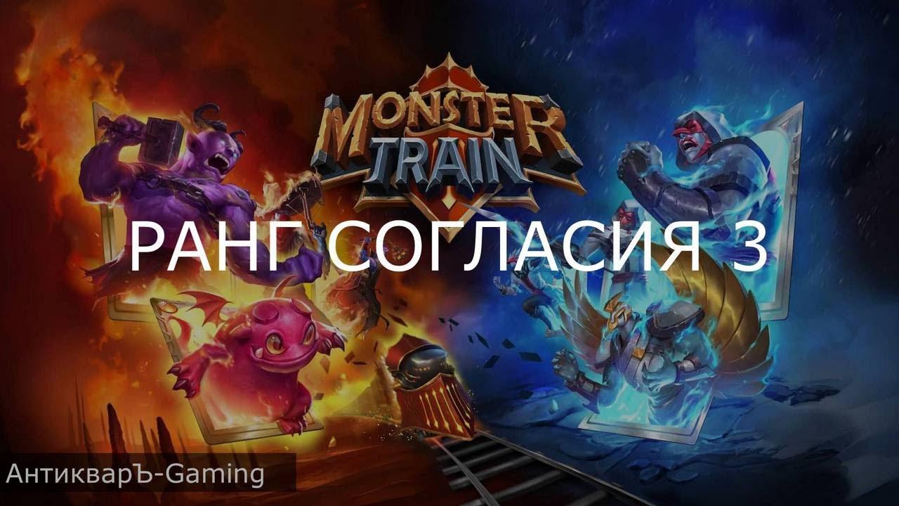 Monster Train: Стигийская стража + Пробужденные. Ранг Согласия 3