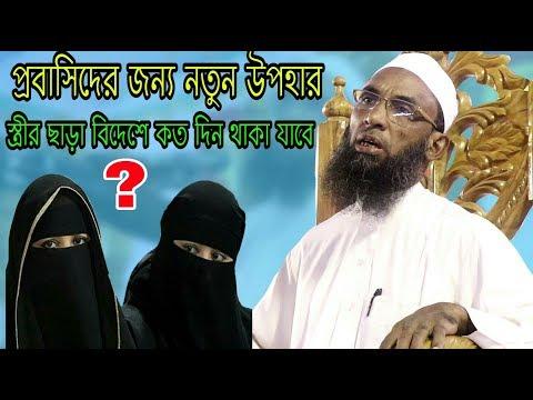 প্রবাসিদের জন্য নতুন উপহার  স্ত্রীর ছাড়া বিদেশে কত দিন থাকা যাবে?। nasir uddin juktibadi waz