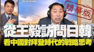 飛碟聯播網《飛碟早餐 唐湘龍時間》2020.11.26 (精華版)專訪楊永明從王毅訪問日韓看中國對拜登時代的戰略思考