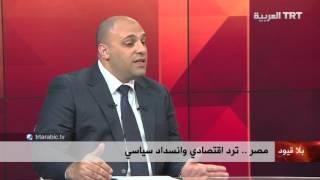 يحيى حامد وزير الاستثمار خلال حكم الدكتور محمد مرسي متحدثا عن الوضع الاقتصادي والسياسي في مصر