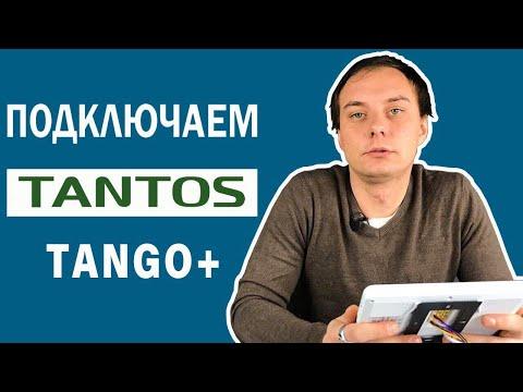 Подключение видеодомофона TANTOS TANGO+ - установка домофона, монтаж видеодомофона, видеофоны