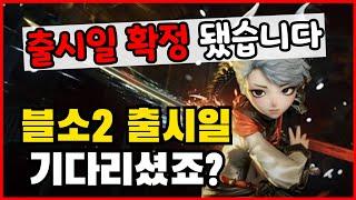 [제이] 블소2 출시일 확정(최초공개) 쇼케이스 실시간/트릭스터M 출시일 공개