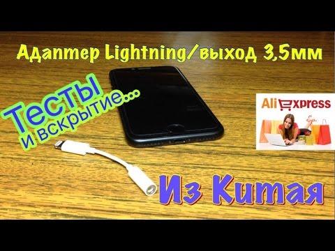 Переходник для IPhone 7 Lightning/выход 3,5 мм для наушников из Китая.