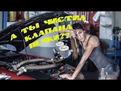 Mercedes W202 чистка клапанов отапителе