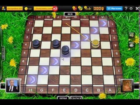 Игры Шашки, играть в игры Шашки онлайн бесплатно