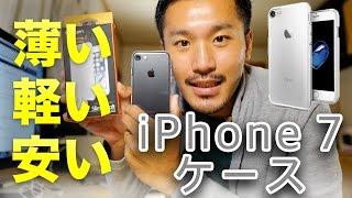 【iPhone 7】Spigen 定番の大人気ケースを紹介!
