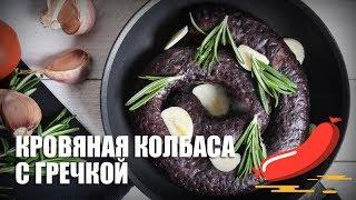 Кровяная колбаса с гречкой — видео рецепт