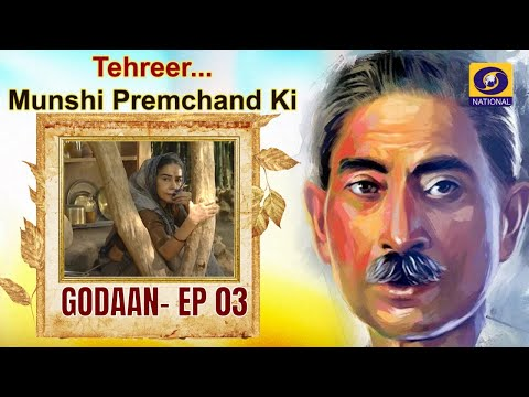 Tehreer...Munshi Premchand Ki : GODAAN - EP#3