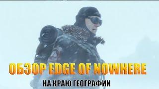 Обзор игры Edge of Nowhere