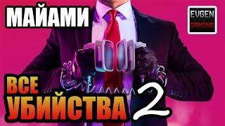 HITMAN 2 Все Убийства 2 ► ФИНИШНАЯ ЧЕРТА ◄