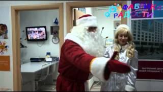 Дед Мороз и Снегурочка на корпоратив, в офис, в ресторан, в кафе Балашиха Москва Реутов Щелково<