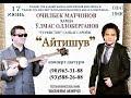 O'lmasOlloberganov va Ochilbek Matchnovlarning : AYTISHUV : jonli ijro konserti