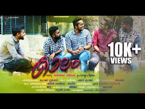 Kaalam Malayalam short film 2017
