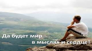 """""""Да будет мир!"""" авт.и исп.Анна Поночевная."""