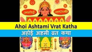 Ahoi Ashtami Vrat Katha 3rd November 2015 - अहोई अष्टमी व्रत कथा 3 नवंबर 2015