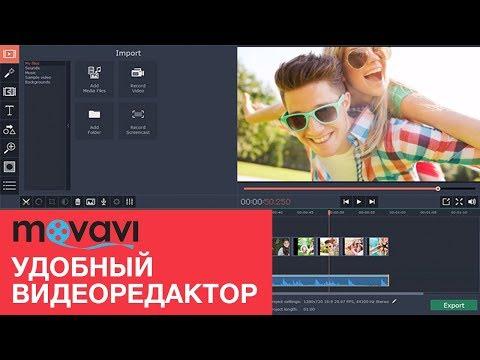 MOVAVI Удобный Видеоредактор