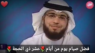 😍 فضل صيام يوم من أيام عشر ذي الحجة .. الشيخ وسيم يوسف 😍