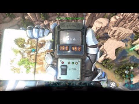 (PS4版)【ARK survival evolved】ラグナロクのアーティファクトを集める PART1