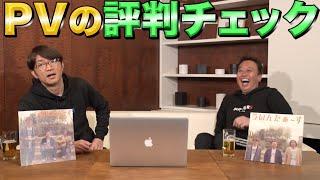【2人飲み】大竹家最新事情&PV評判見ながらチルした